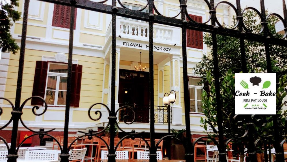 Έπαυλη Μαρόκκου, ένα νέο Cafe-Bar-Restaurant στην Θεσσαλονίκη