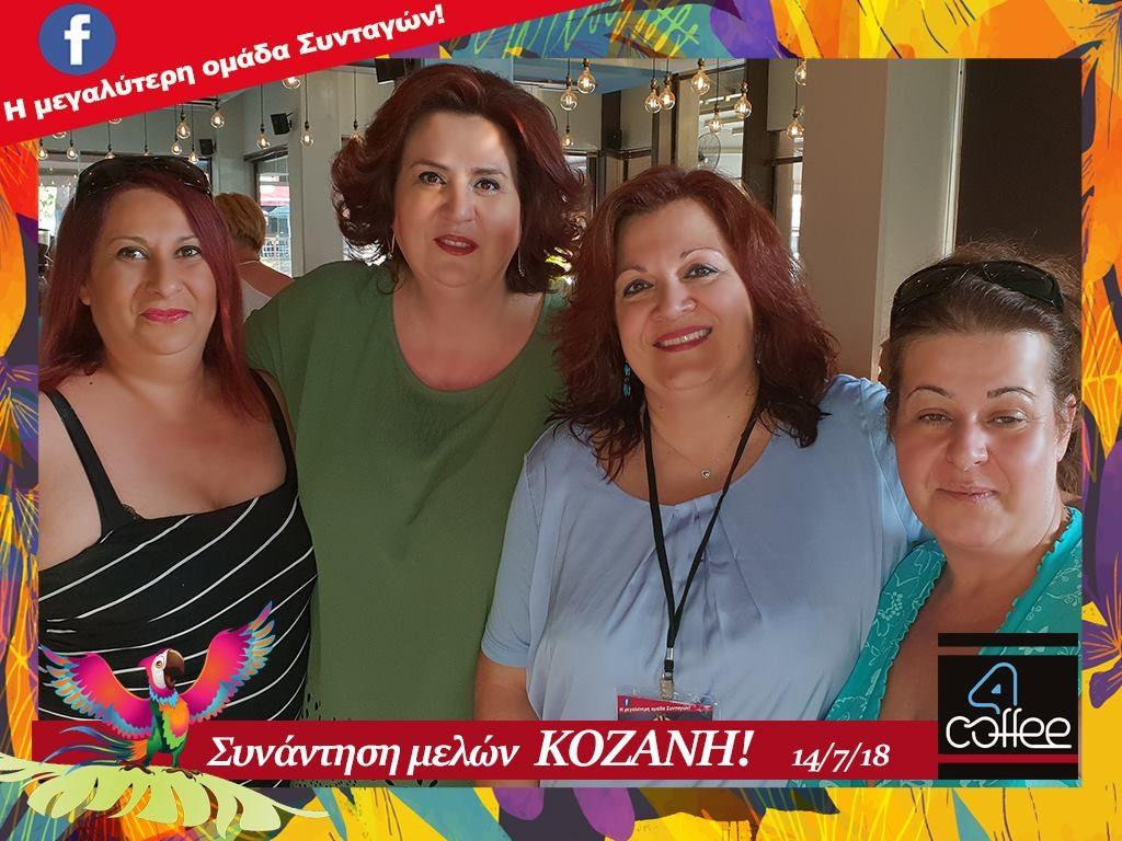 Αφιέρωμα συνάντησης στην Κοζάνη από την εφημερίδα e-ptolemeos.gr