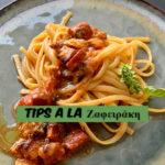 Ζυμαρικά, συμβουλές μαγειρέματος και σερβιρίσματος