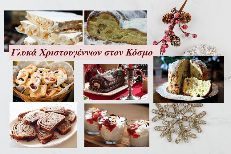 Γλυκά Χριστουγέννων δημοφιλή ανά τον κόσμο
