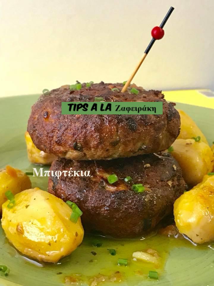 Μπιφτέκια, σουμβουλές,  παρασκευή και μαγείρεμα