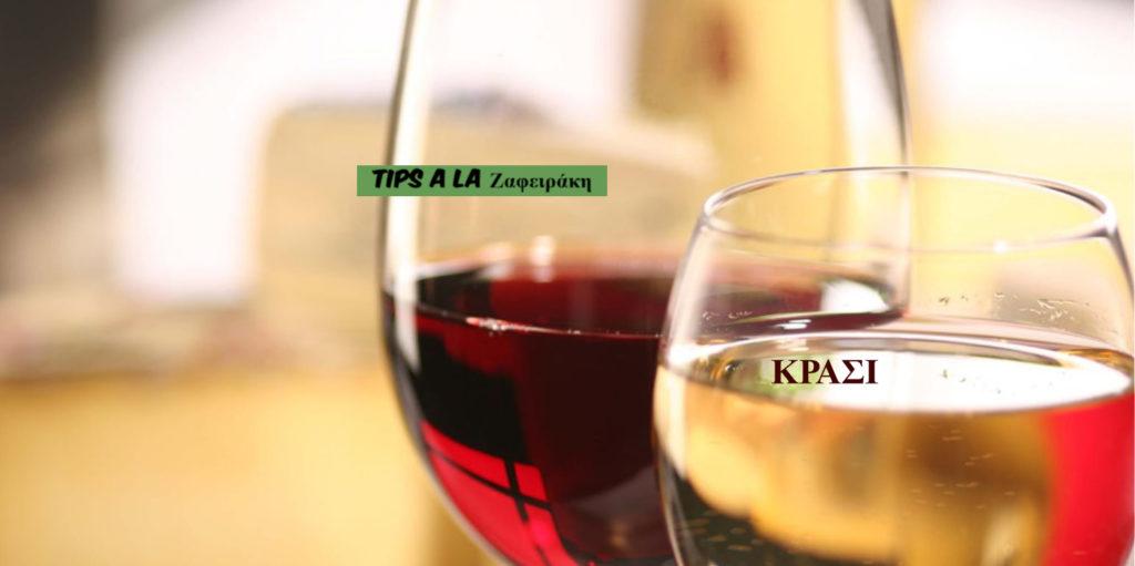 Κρασιά, με τι ταιριάζουν, πως πίνονται
