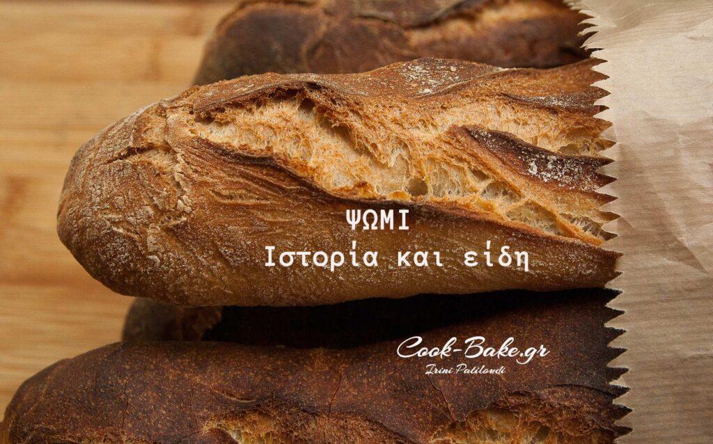 Ψωμί η ιστορία και τα είδη του