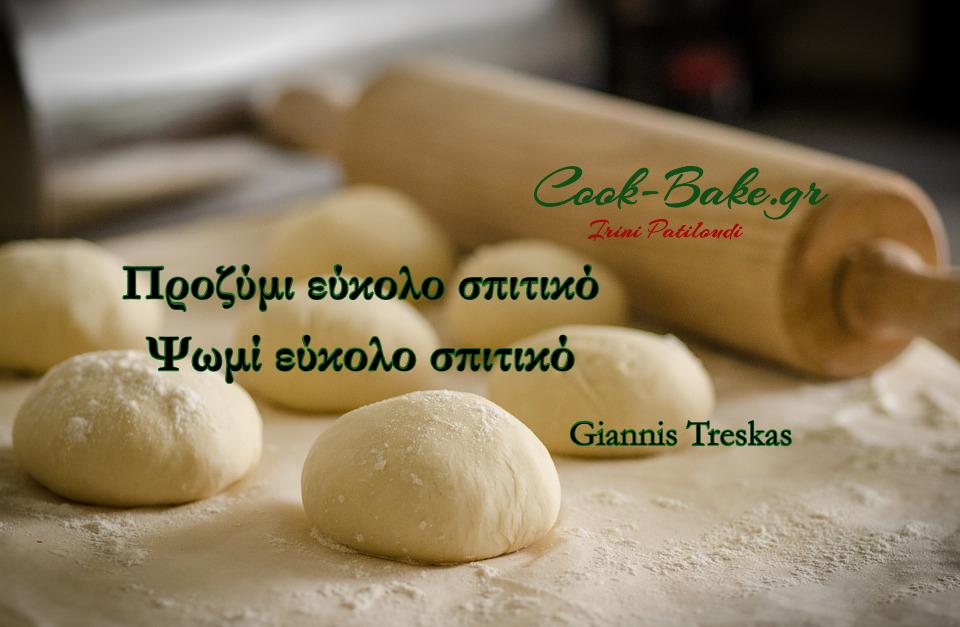 Προζύμι και Ψωμί στο Σπίτι εύκολα