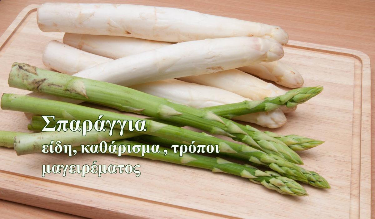 Σπαράγγια είδη, καθάρισμα , τρόποι μαγειρέματος