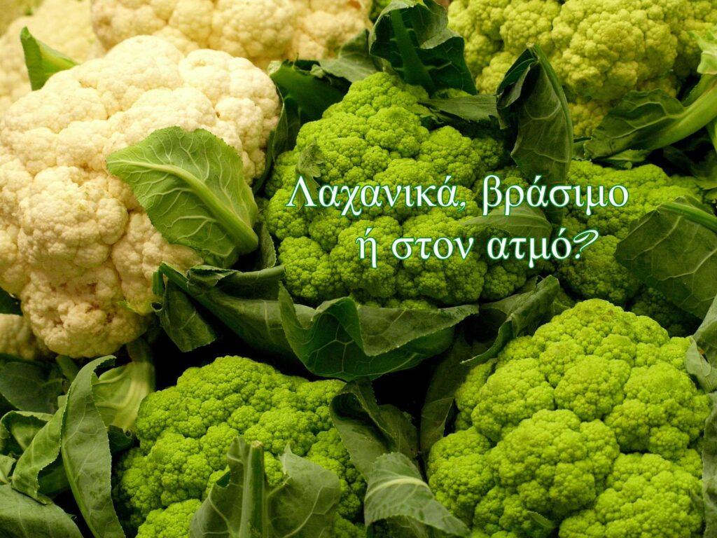 Λαχανικά πράσινα, βράσιμο ή στον ατμό