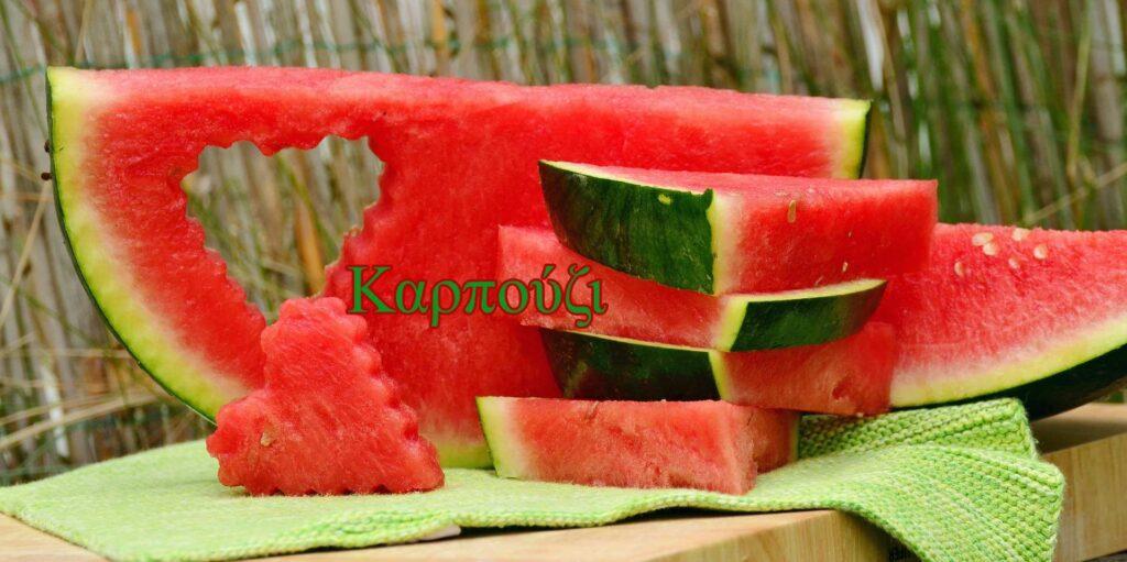 Καρπούζι ΤΟ καλοκαιρινό φρούτο, υγιεινό, δροσιστικό