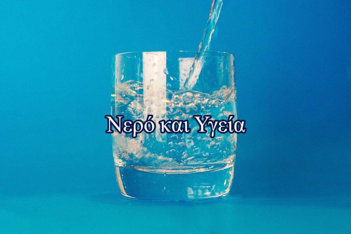 Η επίδραση του νερού στην καλή υγεία