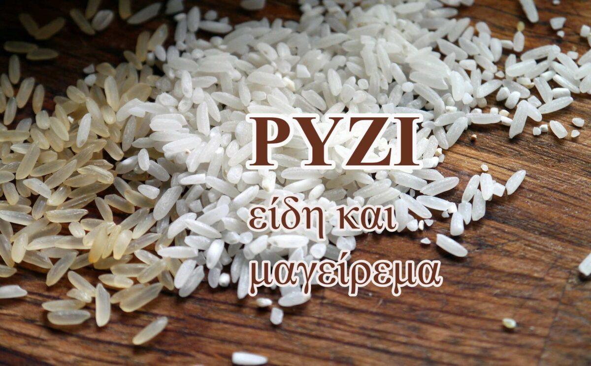 Ρύζι, τρόποι μαγειρέματος, ποικιλίες