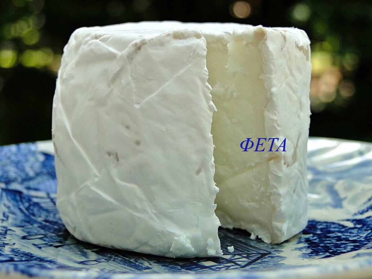 Φέτα τυρί, περιγραφή και ιστορία
