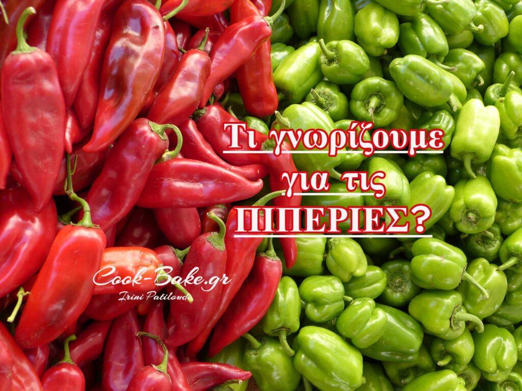 Πιπεριές-ποικιλίες-διατροφική αξία και οφέλη