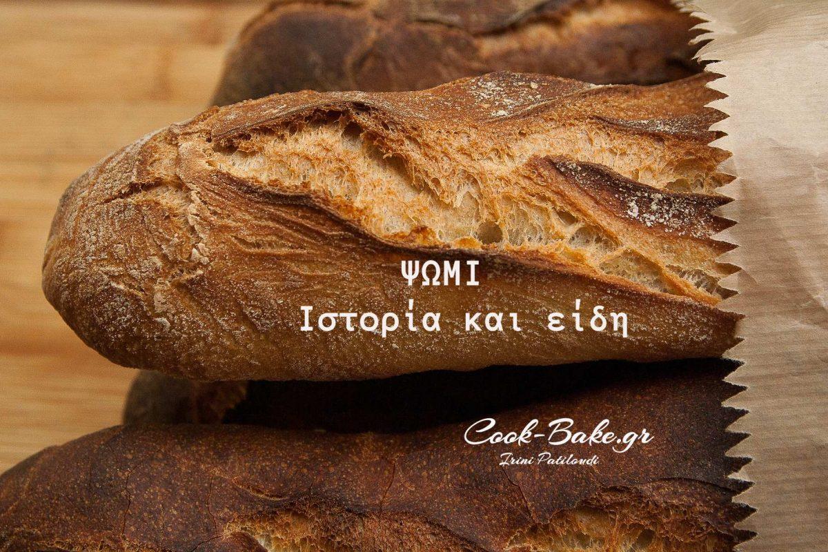 bread-1761197_1920(1)