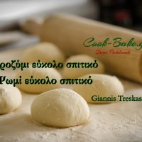 dough-943245_960_720(3)