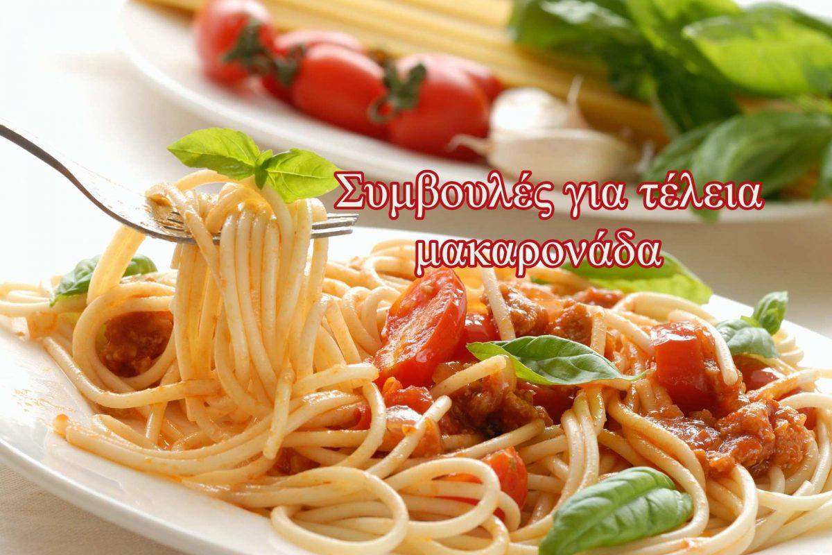 pasta-4625962_1920(1)
