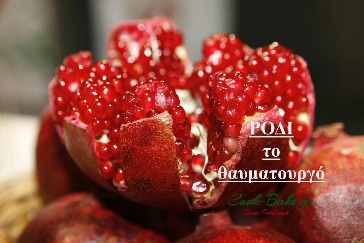 pomegranate-196800_1920(1)