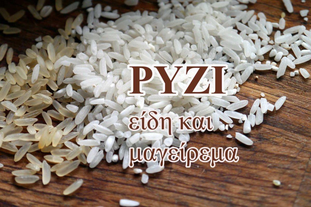rice-498688_1920(1)